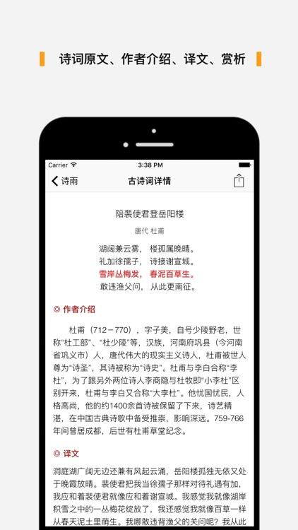 诗雨 screenshot-4
