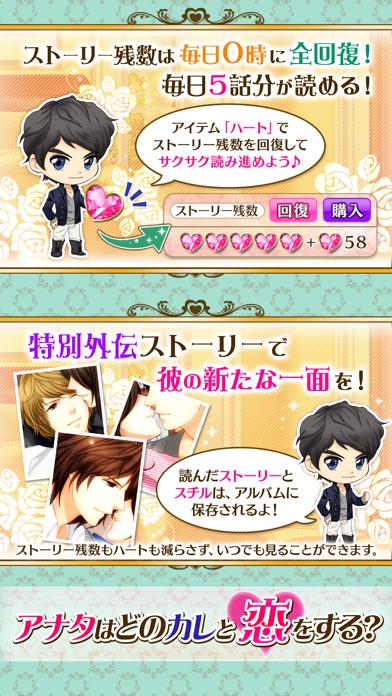 真実の恋はベッドの中で 女性向け恋愛げーむ!乙女ゲームのスクリーンショット3