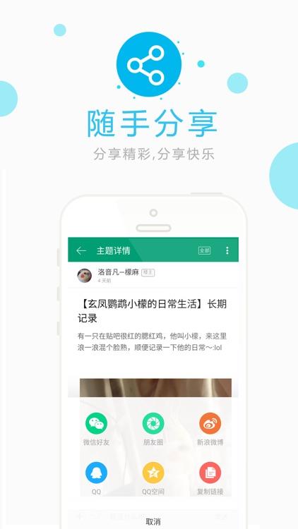 爱鸟之家 screenshot-2