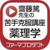 齋藤篤先生の苦手克服講座
