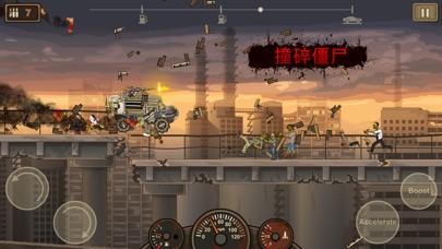 【僵尸射击】死亡战车2