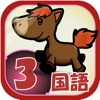 ビノバ 国語-小学生,3年生- 漢字やローマ字をドリルで勉強アイコン