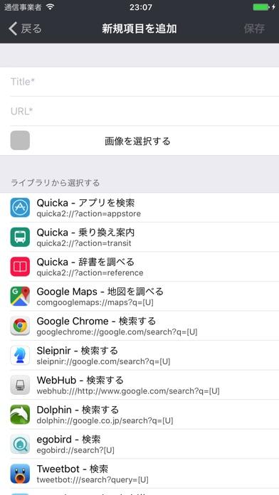Quicka2 - 検索を快適に screenshot1