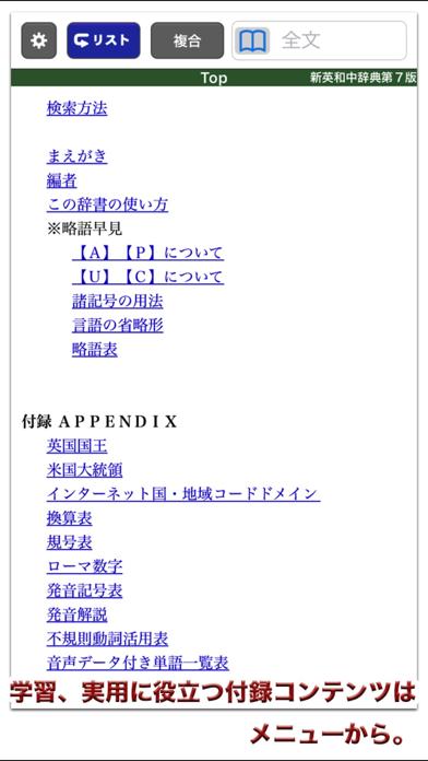 新英和中辞典 第7版【研究社】(ONESWING)のおすすめ画像5