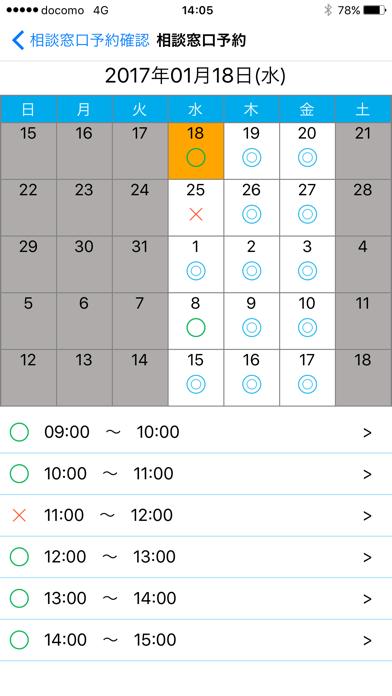 Azure Consulting Deskのスクリーンショット2