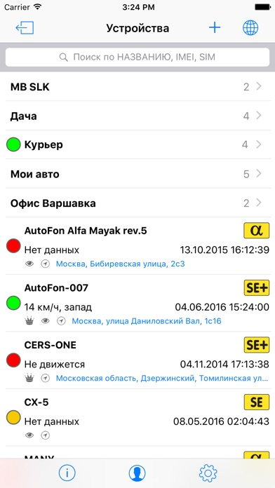 Автофон КСА screenshot one
