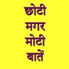 Choti Magar Moti Batein - in Hindi icon