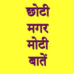 Choti Magar Moti Batein - in Hindi