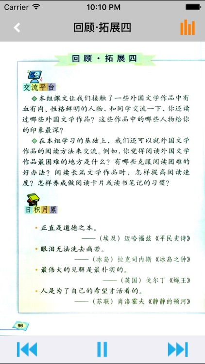 人教版小学课本语文六年级下册 -教材同步复读学习机 screenshot-4