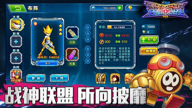 赛尔号雷神觉醒-官方正版3D动作手游 screenshot-3