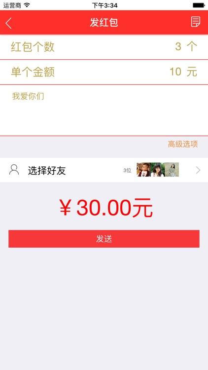 红包说 screenshot-2