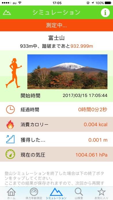 山ウォーク ~あなたの登山体力シミュレータ~のおすすめ画像3