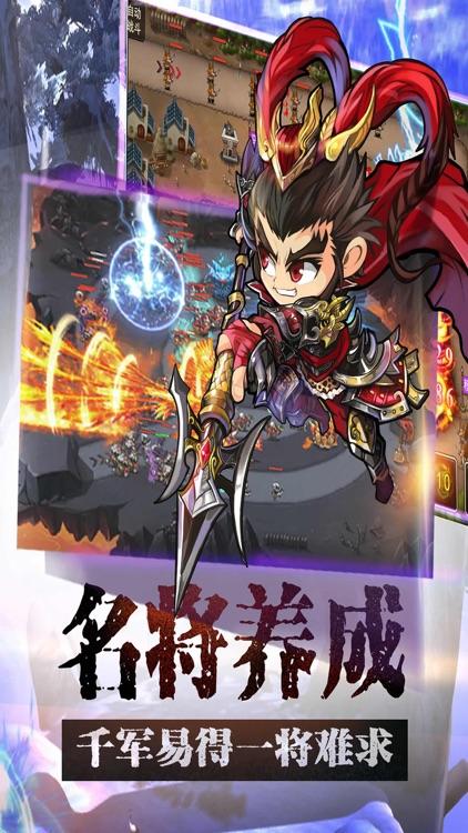 夺塔传奇-创新塔防策略游戏,送三国神将 screenshot-3