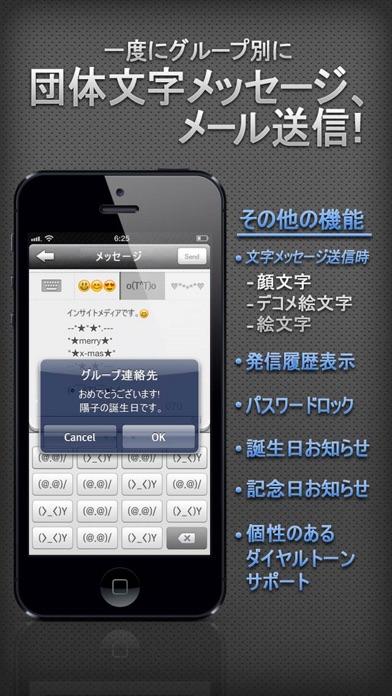 iグループ連絡先+スピードダイヤルのおすすめ画像4