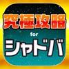 シャドバ究極攻略掲示板 for シャドウバース - iPadアプリ