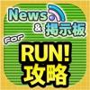 マリラン ニュース&オンライン掲示板 for SUPER MARIO RUN(スーパーマリオラン) - iPhoneアプリ