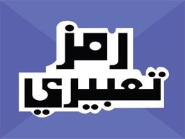 Walla islamic arabic emojis by faizan ullah emoji app with greeting phrases for muslims and arabic speaking people m4hsunfo