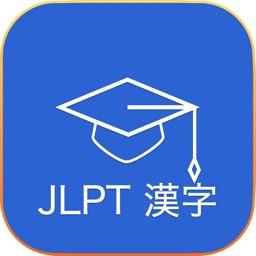 jlpt kanji book study (N1-N5)