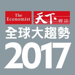 2017 全球大趨勢 The World in 2017