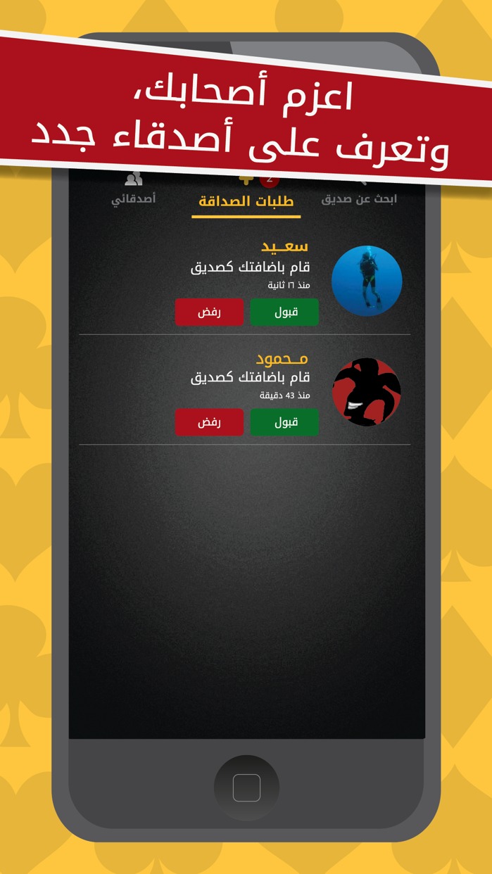Jawaker | جواكر Screenshot