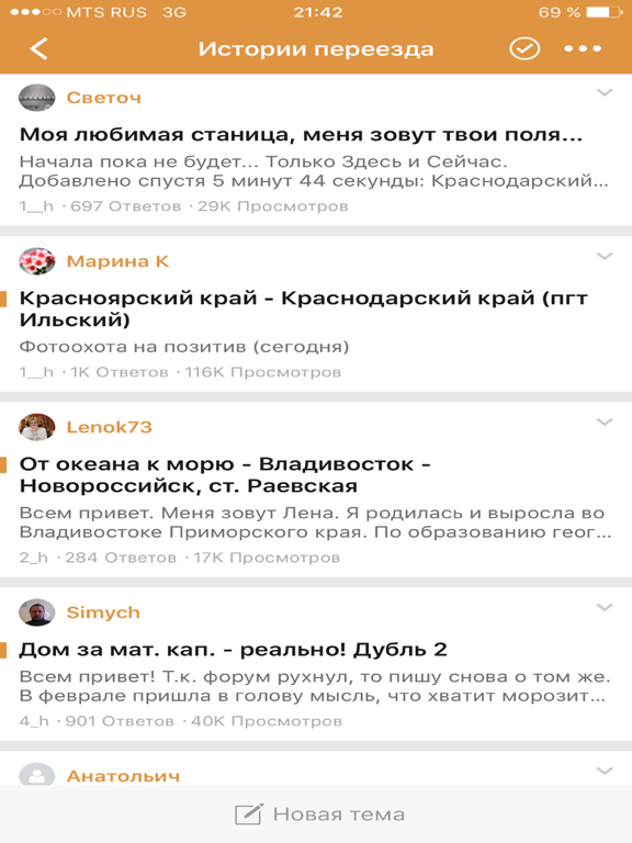 KMORY.ru screenshot 8