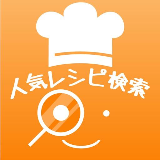 人気レシピ検索 - 無料で人気料理レシピをメモしよう