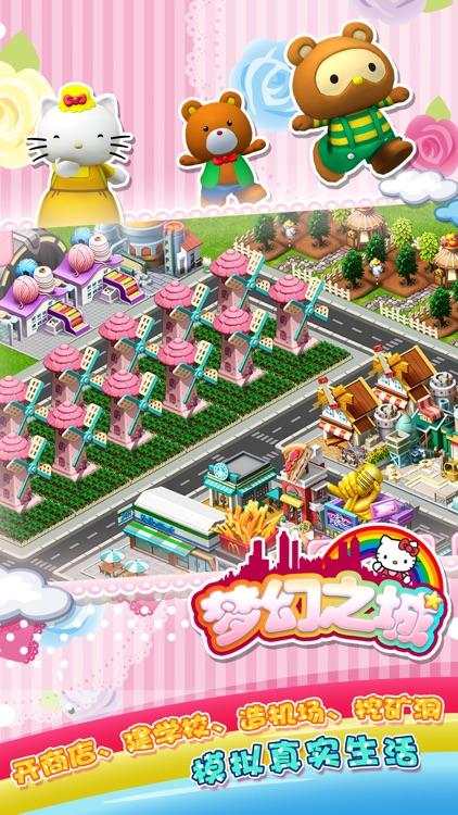 梦幻之城ol-建造城市,创造属于你的奇妙世界 screenshot-4