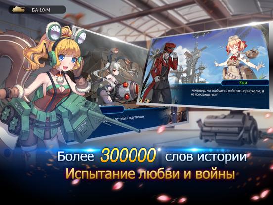 Игра Стальной вальс