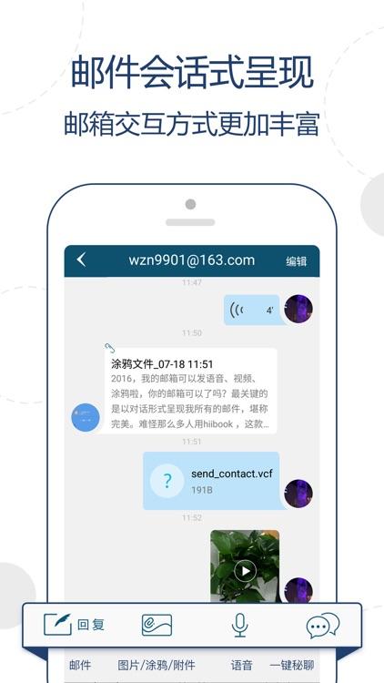 hiibook邮箱-邮箱下载大师管家