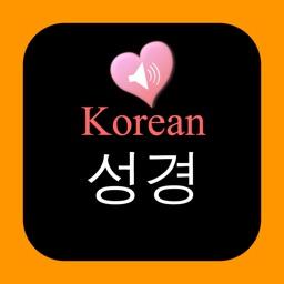 한국어-영어 오디오 성경 오프라인 버전Korean-English Holy Bible