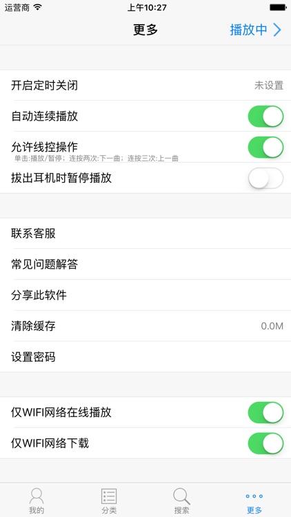 有声小说大全10000+每天更新 screenshot-3
