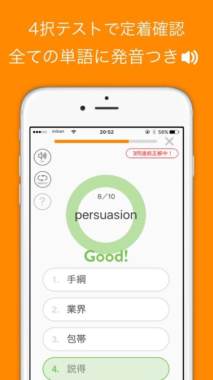mikan でる順パス単1級 screenshot-4