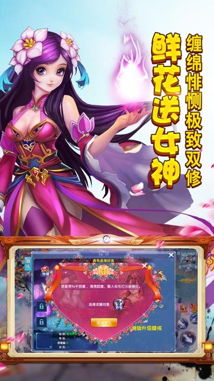 上古封仙-登录即送酷炫坐骑 screenshot-4