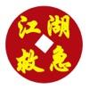 江湖救急-江湖救急信用贷款秘籍