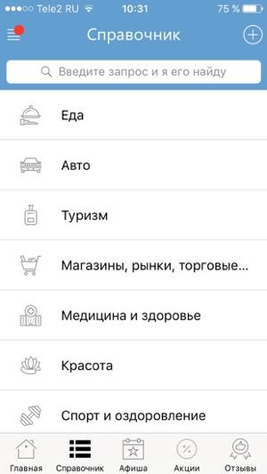 Справочник телефонов ессентуки