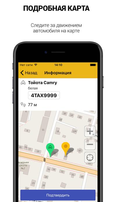 Такси ШатлеСкриншоты 3