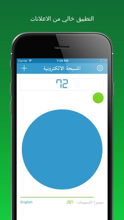 المسبحة الالكترونية المطورة screenshot-4