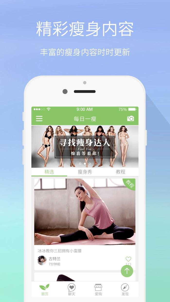 每日一瘦 - 我的移动健身瘦身教练 Screenshot