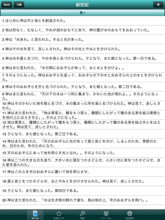 The Japanese Bible Offline for iPad screenshot-3