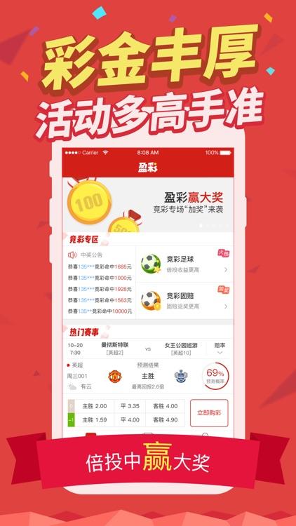 盈彩彩票(彩票宝版)-手机买竞彩足球、竞彩篮球