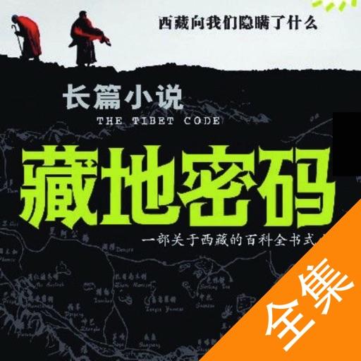 [藏地密码]有声书籍:何马原著,奇幻探险