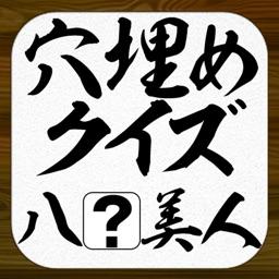 Kanji Blank Quiz