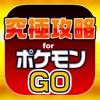 究極攻略掲示板 for ポケモンGO - iPadアプリ