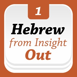 Ulpan-Or: Hebrew From Insight Out: The Book of Genesis-בראשית
