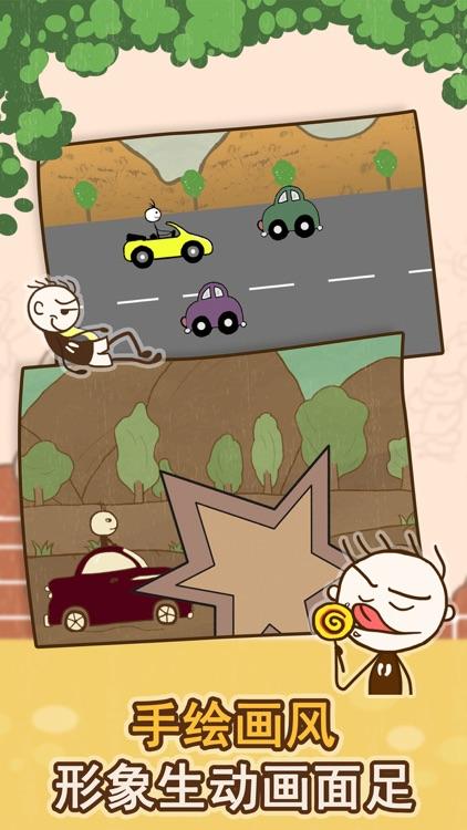史上最坑爹的游戏1(史小坑的逗比日常) screenshot-3
