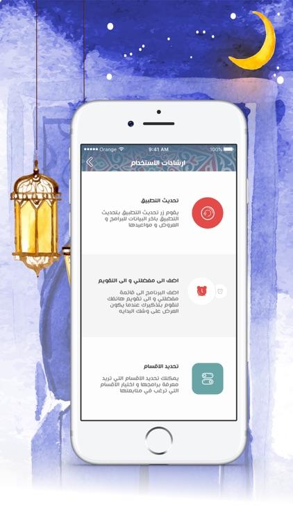 تليفزيون رمضان ٢٠١٧ screenshot-3