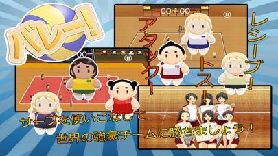 バレーボール screenshot1