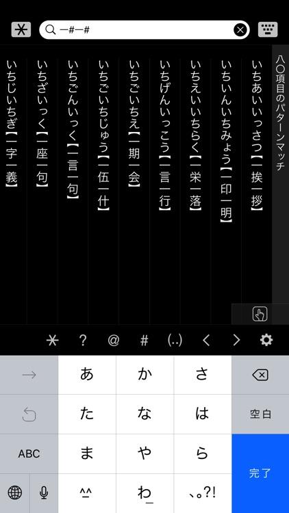 精選版 日本国語大辞典 screenshot-4