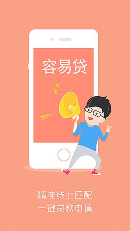 容易贷-个人信用贷款平台 screenshot-4