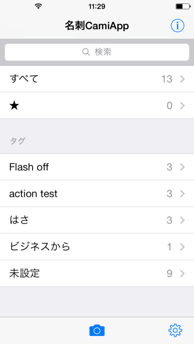 名刺CamiApp - 一度に撮影・簡単データ化できる名刺管理・活用のスクリーンショット1